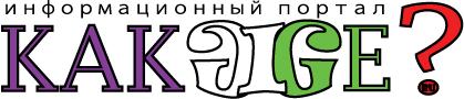 КакЖе.ру? — Информационный портал