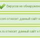 Как удалить вирус JS:Redirector-MR [Trj] с сайта WordPress?