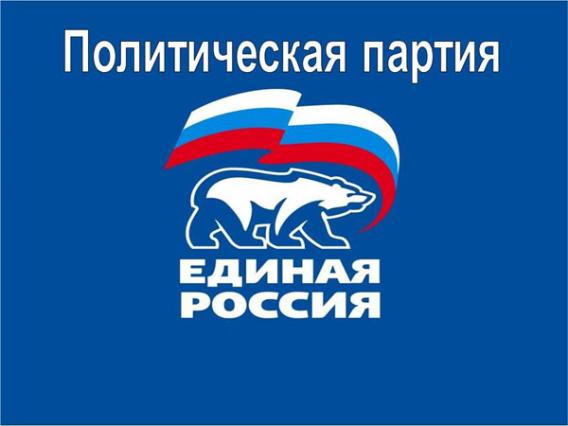 Как вступить в партию Единая Россия?