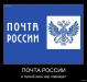 Как работает Почта России в Москве?
