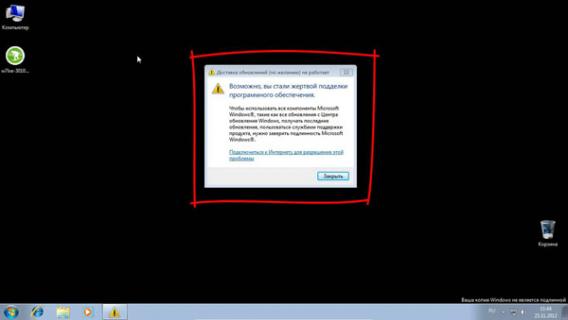 Как убрать проверку подлинности windows?