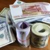 Как поменять доллары?