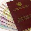 Как работает Пенсионный Фонд РФ в Москве?