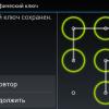 Как снять графический ключ с андроида?