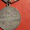 Как получить «Ветерана труда» в Москве?