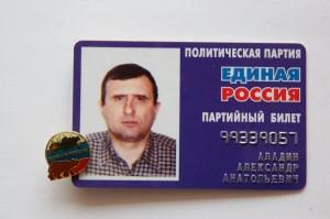 Kak-vstupit-v-partiu-edinaya-rossia3