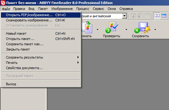 Как перевести файл из пдф в ворд?