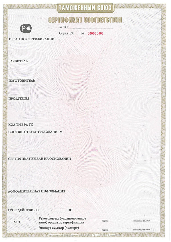 Как получить сертификат соответствия?