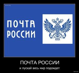 kak-rabotaet-pochta-rossii-v-moskve2