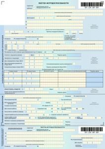 Как рассчитать больничный лист образец