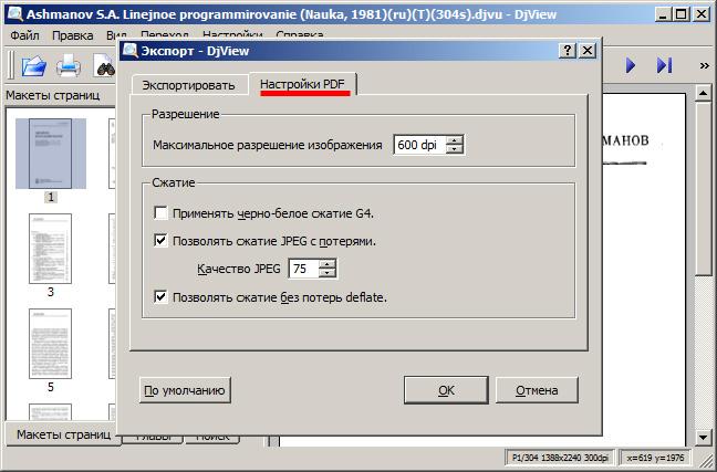 Как перевести djvu в pdf?