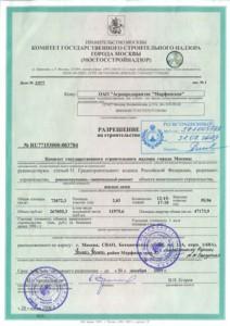 как получить разрешение на строительство в москве