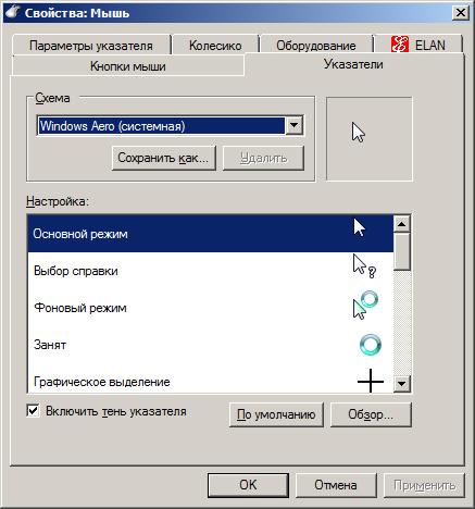 Как поменять курсор мыши?