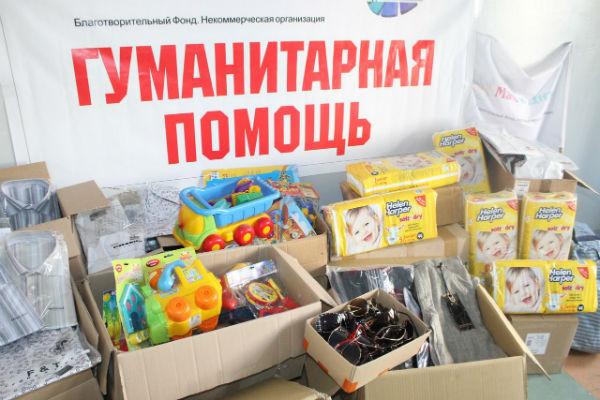 Как получить гуманитарную помощь?